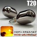 クロームバルブ ステルスバルブ ステルス球 T20 ピンチ部違い ハロゲン球 アンバー 2個セット (ネコポス限定送料無料)