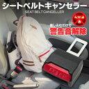 シートベルトキャンセラー 2個 警告音 差し込み バックルタイプ 黒