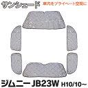 車中泊・プライバシー保護に!車種専用サンシェード 4層構造 ジムニー JB23W 6枚セット (送料無料)