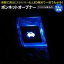 ボンネットオープナー LED ブルー RAV4 80 ヴォクシー ノア エスクァイア トヨタ車汎用 点灯キット ボンネット開閉レバー
