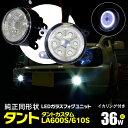 フォグランプ LEDフォグランプユニット CCFL風 イカリング付 36W高出力 タント/タントカスタム LA600S/LA610S ホワイト 白