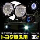 LED フォグランプユニット CCFL風イカリング IS-F USE20 H19.10〜 36W パワーLED ホワイト/白 (送料無料)