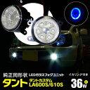 フォグランプ LEDフォグランプユニット CCFL風 イカリング付 36W高出力 タント/タントカスタム LA600S/LA610S ブルー 青