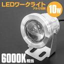 LED ワークライト 10W プロジェクターレンズ アルミ切削 12V ホワイト 白 1個