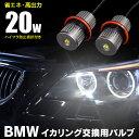 BMW LED イカリング 高出力 20W 警告灯 キャンセラー アルミヒートシンク 純正交換 ホワイト 白 2本 セット