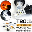 セルシオ 後期 UCF30/31 H15.8〜H18.5 T20 ピンチ部違い ツインカラー LED ウィンカーポジション ハイフラ抵抗付 ホワイト×アンバー切替 42SMD (送料無料)