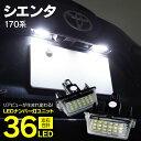 シエンタ ハイブリッド 170系 LED ナンバーユニット ライセンスランプ 18SMD 高輝度 クールホワイト 白