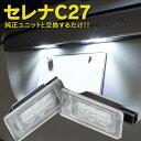 ライセンスランプ LED ナンバー灯ユニット 新型セレナ C27 高輝度 26510-8990E クールホワイト 白 (送料無料)