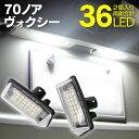 ライセンスランプ LED ナンバー灯ユニット 70ノア ヴォクシー 70系 ZRR7 36SMD 高輝度 2個 クールホワイト 白 (送料無料)