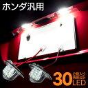 フィット GE6/GE7/GE8/GE9 LED ナンバーユニット ライセンスランプ 15SMD 2個セット