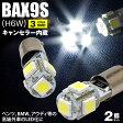BENZ(ベンツ) Eクラス W210 LEDバルブ BAX9S/H6W キャンセラー内蔵 ピン角150° 3chips×5SMD 【ホワイト/白】 2本セット