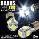 BENZ(ベンツ) Cクラス W203 LEDバルブ BAX9S/H6W キャンセラー内蔵 ピン角150° 3chips×5SMD 【ホワイト/白】 2本セット
