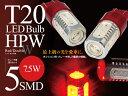 ソリオ MA34S/MA15S ストップランプ ブレーキ LED T20 7.5W ダブル球 レッド 赤 2本セット (送料無料)