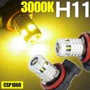ロードスター (MC後) NB系 H16.9〜H17.7 LED H11 48W フォグ イエロー 3000K 2本セット (送料無料)
