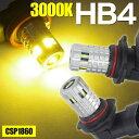 HB4 48W フォグ LED バルブ イエロー 3000K フォグライト