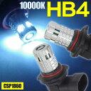 チェイサー GX/LX/SX/JZX10 系 - H10.8〜H13.6 LED フォグランプ HB4 48W 高出力 Epistarチップ アイスブルー 12000K相当 2本セット (送料無料)