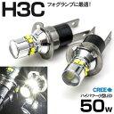LED H3c ショート 50W CREE ホワイト 白 フォグ用 2本セット...