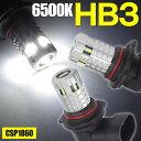 LEDバルブ HB3 ハイビーム用 高出力 Epistarチップ ホワイト 2本セット (送料無料)