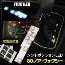 LEDシフトポジション 80ノア 80ヴォクシー 80系 FLUX ホワイト 白 取付説明書付き (ネコポス限定送料無料)