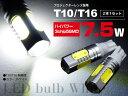 アルファードハイブリッド 後期 ATH10 - H17.4〜H20.4 ポジション ナンバー バックランプ T10 LED 7.5W スクエアチップ ホワイト 白 2本セット ★ネコポス限定送料無料