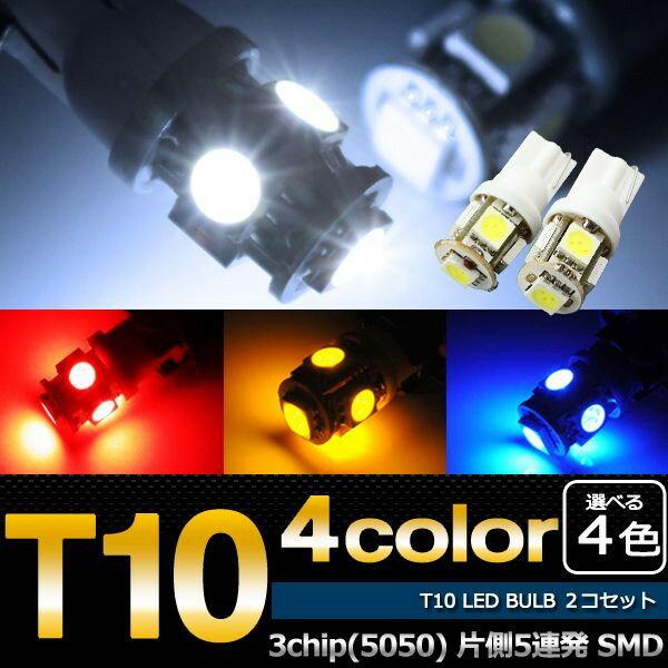 ブレイド T10 LED 3chip 5SMD 30連 ポジション ナンバー 2本 【ホワイト/ブルー/アンバー/レッド】 (ネコポス限定送料無料)