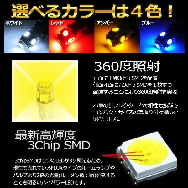ブレイド T10 LED 3chip 5SMD...の紹介画像2