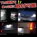 スぺイド T10 LED 3chip 5SMD 30連 ポジション ナ...