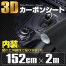 カーボンシール 2m 【内装 カーボン化】伸縮性抜群 カーボンシール カ...