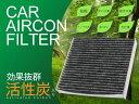 エアコンフィルター ノア 60系 AZR60/AZR65 全車 H13.11-H19.6 87139-28010 活性炭入り 消臭 花粉 対策 1枚