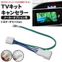 走行中にテレビ・DVDが視聴可能に!カプラーオン設計で簡単取付!TVキット ist NCP11#/ZSP110 H19.8〜