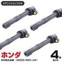 イグニッションコイル ステップワゴン STEPWGN RF3・4 K20A H13.4〜H17.5 純正同等品 30520-RWC-A01 4本セット 送料無料