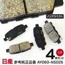 ブレーキパッド フーガ Y50 純正同等品 リア 4枚 1セット 純正品番 AY060-NS026 送料無料