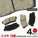 ブレーキパッド モコ MG21S 純正同等品 フロント 4枚 1セット 純正品番 41060-4A0A3 送料無料