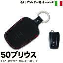 キーケース 新型 プリウス 50系 ZVW50 PRIUS 専用 スマートキー専用 イタリアンレザー ブラック 1個 (ネコポス限定送料無料)