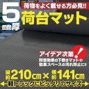 軽トラック用 荷台マット ゴムマット 汎用サイズ210cm×141cm (送料無料)