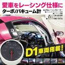 ブースト計 バキューム計 兼用 60mm 1677万色 バックライト 切り替え ALFA レーシングメーター 専用スタンド リモコン付き 送料無料