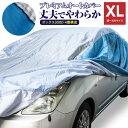カーカバー 車 ボディーカバー 4層構造 XLサイズ 4470〜4650mm 最高品質 オックス300D キズがつかない裏起毛 収納ケース付き (送料無料)