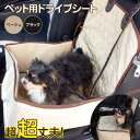 ドライブシート ペット用 ドライブボックス マルチ シートカバー (送料無料)