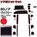 ラバーマット ポケットマット ヴォクシー 80系 レッド 赤 19枚セット 車種専用 滑り止め マット (送料無料)