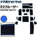 ラバーマット ポケットマット FJクルーザー GSJ15W ブルー 青 15枚セット 車種専用 滑り止め マット (送料無料)