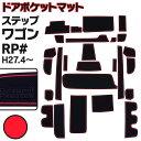 ラバーマット ポケットマット ステップワゴン RP レッド 赤 24枚セット 車種専用 滑り止め マット (送料無料)