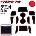 ラバーマット ポケットマット デミオ DJ レッド 赤 11枚セット 車種専用 滑り止め マット (送料無料)