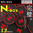 ドアポケットマット ラバーマット N-BOX/カスタム JF1/JF2 超ピッタリ設計 Nロゴ入り 13枚セット レッド/ドアポケットマット ラバーマット N-BOX/カスタム JF1/JF2