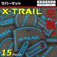 ラバーマット エクストレイル T32 超ピッタリ設計 X-TRAILロゴ入り 15枚 セット ブルー