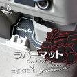 ラバーマット スペーシア/スペーシアカスタム MK32S Spaciaロゴ入り レッド 赤