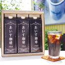 【送料無料】 アイスコーヒー 3本ギフトBOXセット♪ (レ...