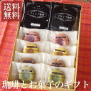 【送料無料】ドリップコーヒーとお菓子の詰め合わせギフト 箱付き包装 贈り物/珈琲/カフェ