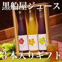【お歳暮】【送料無料】ジュースギフトセット3本入り (柚子ジュース・梅ジュース・ざくろジ