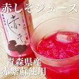 赤しそジュース 赤紫蘇エキス入り青森県産  赤しそジュース (5倍希釈用原液)275ml 美容と健康の維持にオススメです♪プレゼント/ギフト/美味しい/ジュース/ホット/アイス/健康/美容/さっぱり