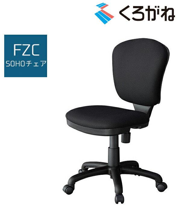 くろがね オフィスチェア FZC16型 肘無し ...の商品画像